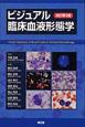 ビジュアル 臨床血液形態学<改訂第3版>