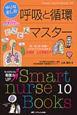 やりなおしの呼吸と循環 とことんマスター Smart nurse Books10 脱・あいまい知識!イラストでぐんぐんわかる生理学と