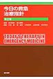 今日の救急治療指針<第2版>