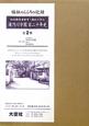 滝乃川学園百二十年史 全2巻 知的障害者教育・福祉の歩み