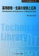 薬用植物・生薬の開発と応用 ファインケミカルシリーズ