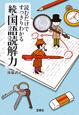読むだけですっきりわかる 続・国語読解力