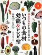 いつもの食材 効能&レシピ帖 食材338点 レシピ151点 漢方の知恵を毎日の食卓に
