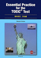 Essential Practice for the TOEIC Test 海外旅行・文化編 CD付き