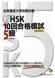新・HSK10回合格模試<北京語言大学出版社版> 5級 MP3音声付