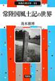 常陸国風土記の世界 市民の考古学11