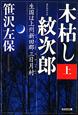 木枯し紋次郎(上) 生国は上州新田郡三日月村 傑作時代小説