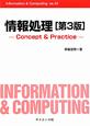 情報処理<第3版> Information&computing