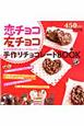 恋チョコ友チョコ 女子の気持ちをハッキリ伝える 手作りチョコレートBOOK