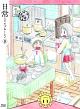 日常のブルーレイ 特装版 第8巻