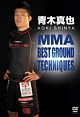 青木真也 MMA BEST GROUND TECHNIQUES