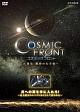 NHK-DVD 「コズミック フロント」 月への翼を手に入れろ!~史上最大のエンジンはこうして作られた~