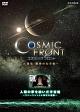 NHK-DVD 「コズミック フロント」 人類の夢を紡いだ宇宙船~スペースシャトル30年の軌跡~