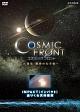 NHK-DVD 「コズミック フロント」 IMPACT(インパクト) 迫りくる天体衝突