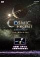 NHK-DVD 「コズミック フロント」 大冒険!はやぶさ 太陽系の起源を見た