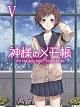神様のメモ帳 5 DVD <初回生産限定版>