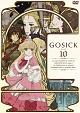 GOSICK-ゴシック- DVD通常版 第10巻