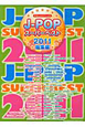 J-POP スーパーベスト 総集編 2011