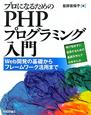 PHPプログラミング入門 プロになるための Web開発の基礎からフレームワーク活用まで