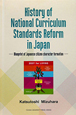 History of National Curriculum Standards Reform in Japan Blueprint of Japanese cit