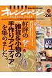 オレンジページ<いいとこどり保存版> 好評の「雑貨&小物の手作りアイディア」を集めました。 「雑貨&小物の手作り」BEST(12)