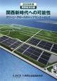 関西経済白書 2011