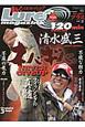 ルアー・マガジンプラス 清水盛三 ネバギバ。 DVD付 動くバスフィッシング(2)