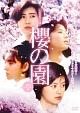 櫻の園【HDリマスター版】