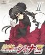 灼眼のシャナIII-FINAL- 第II巻 <初回限定版>