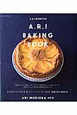 A.R.I BAKING BOOK A.R.I焼き菓子の本