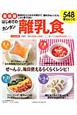 はじめてのカンタン離乳食548 安心レシピ<最新版>