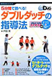 ダブルダッチの指導法 よくわかるDVDシリーズ 5分間で跳べる!