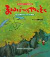 まんげつのやくそく 木が伝えてくれる物語4 飯山市神戸のイチョウの物語