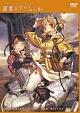 ラストエグザイル-銀翼のファム- No.01
