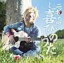 ニッポンの唄~喜びのうた~(DVD付)