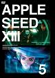 アップルシードXIII vol.5