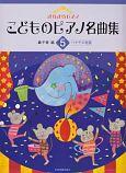 こどものピアノ名曲集 ソナチネ程度 (5)
