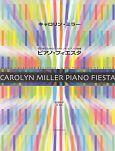 ピアノ・フィエスタ 初心者のためのワンポイント・ピアノ小曲集