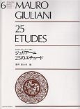 ジュリアーニ 25のエチュード