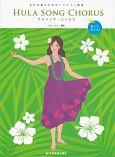 女声合唱のためのハワイアン曲集 フラソングコーラス