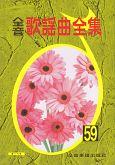 全音歌謡曲全集 (59)