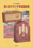 思い出のラジオ歌謡選曲集