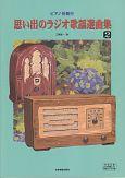 思い出のラジオ歌謡選曲集 ピアノ伴奏付(2)
