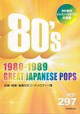 80年代ジャパニーズポップス大全集 BEST297 前奏・間奏・後奏付きコードメロディー譜