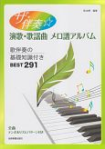 ザ・伴奏☆ 演歌・歌謡曲 メロ譜アルバム 歌伴奏の基礎知識付き BEST291