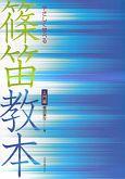 やさしく学べる篠笛教本 入門編
