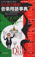 イタリア語から学ぶ ひと目で納得!音楽用語事典 あぁ~なるほど!