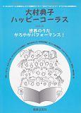 大村典子ハッピーコーラス 世界のうた かろやかパフォーマンス! 歌で楽しくコミュニケーション!誰でもできる簡単コー(4)