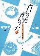 白いうた青いうた 三世代のための二部合唱曲集(2)