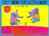 たのしい あそび 連弾・うたとピアノの絵本 ひだりて (2)
